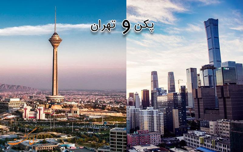 پیوند خواهرخواندگی شهرهای جهان مانند تهران و پکن