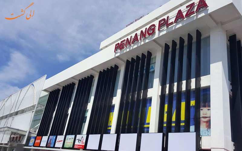 مرکز خرید پنانگ پلازا