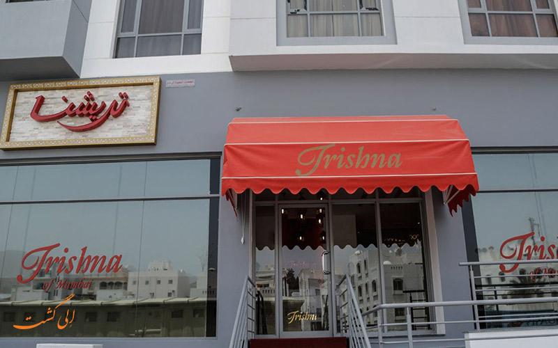 تریشنا، رستوران معروف در هند